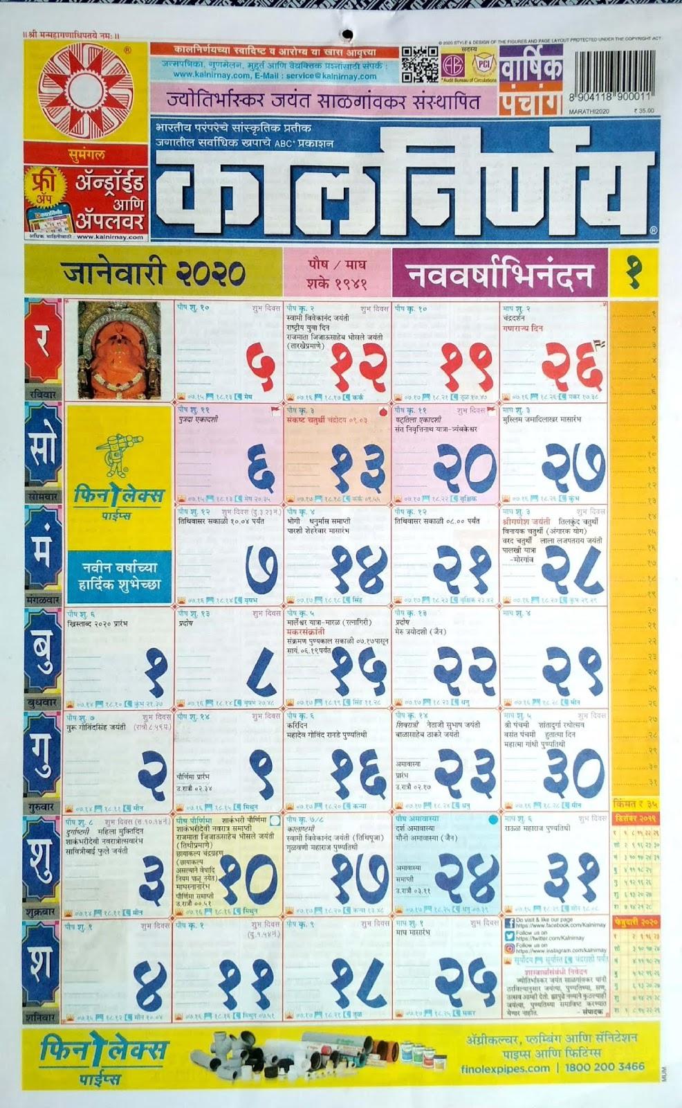 Kultejas..!: Marathi Kalnirnay Calendar 2020  मराठी for Kalnirnay May 2020