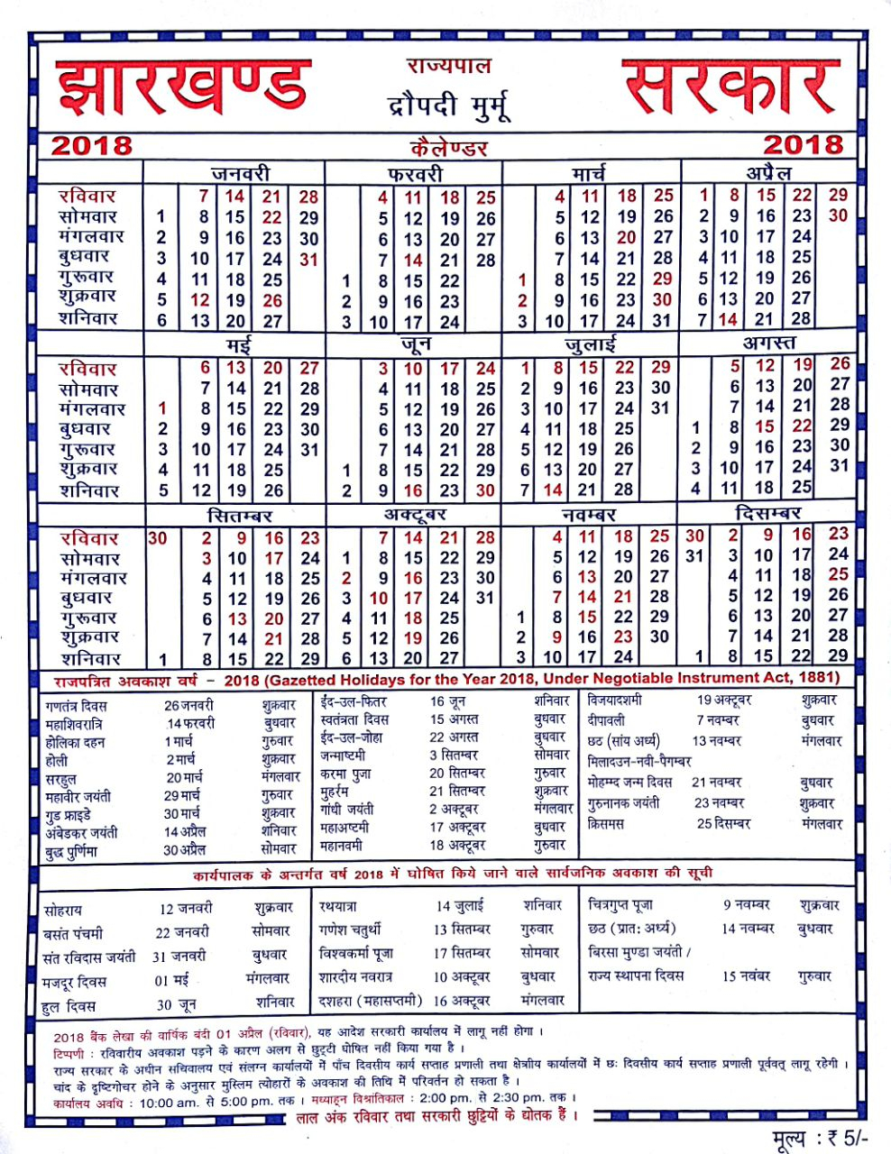 Latehar, Government Of Jharkhand | A Website Of Latehar with Bihar Sarkar Calendar 2020 Pdf