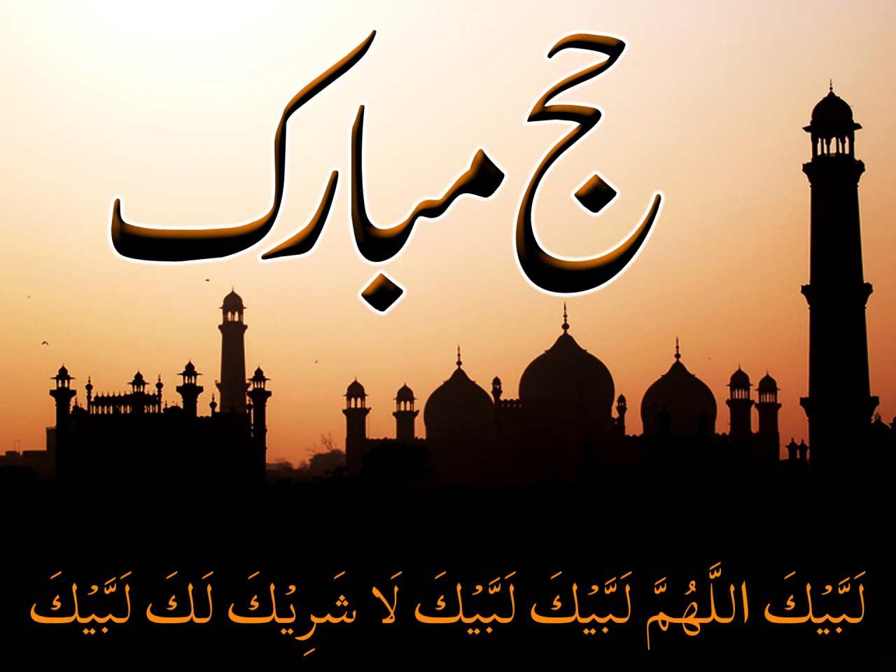 Latest Gallery Of Zil Hajj for Zil Hajj Date