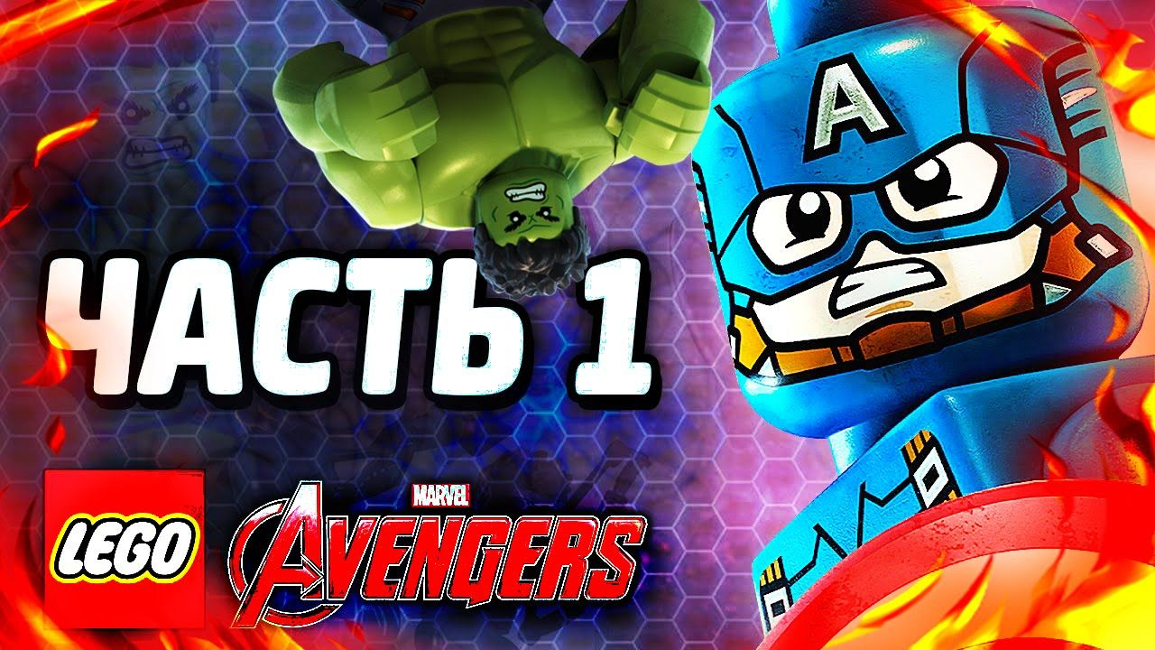 Lego Marvel's Avengers Прохождение Часть 1 Невероятный Халк throughout Lego Marvel Avengers Cheats