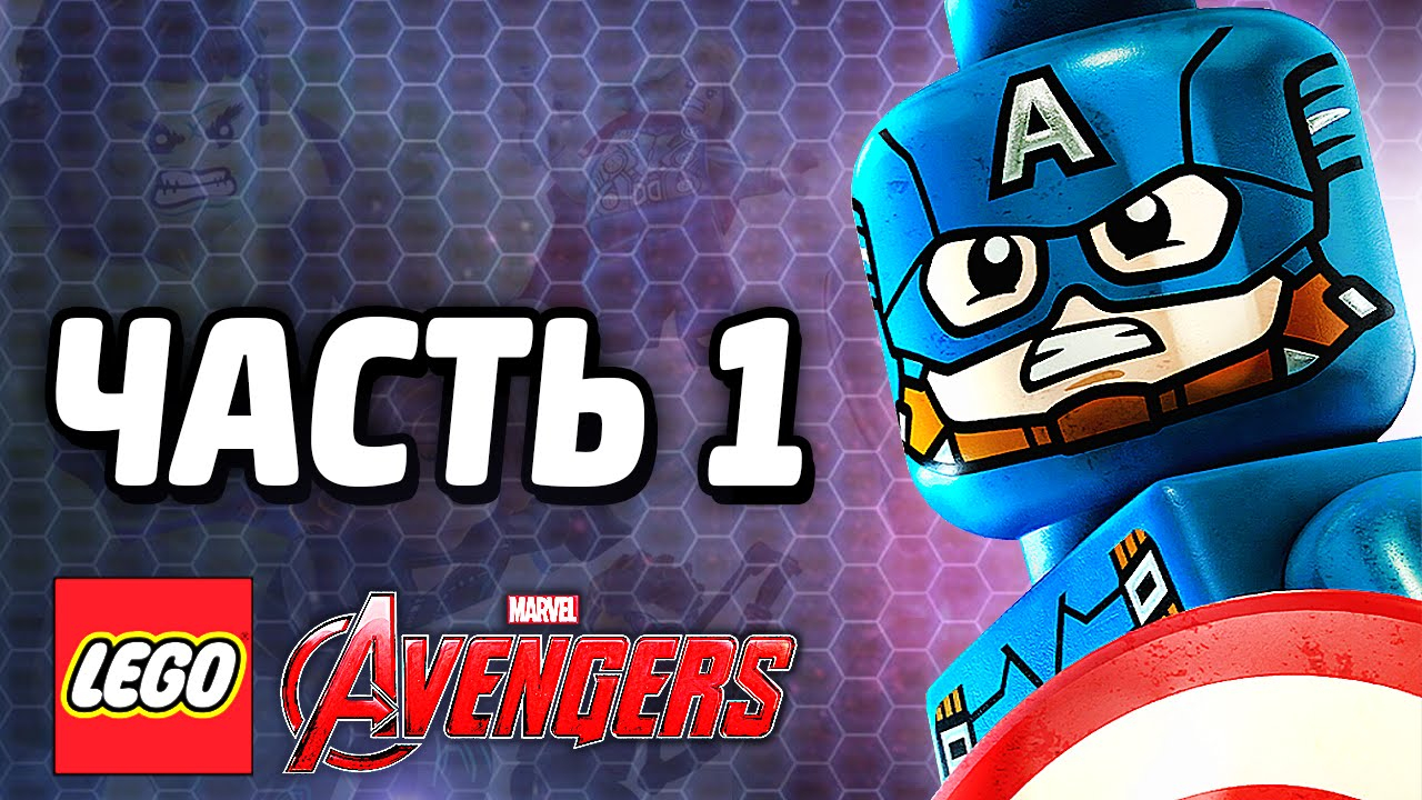 Lego Marvel's Avengers Прохождение  Часть 1  Общий Сбор! regarding Lego Marvel Avengers Cheats