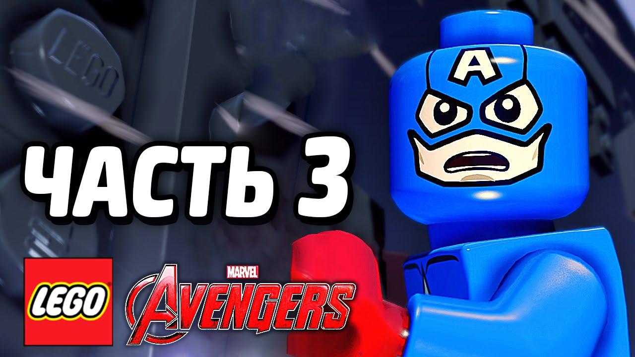 Lego Marvel's Avengers Прохождение  Часть 3  Смерть Баки throughout Lego Marvel Avengers Cheats
