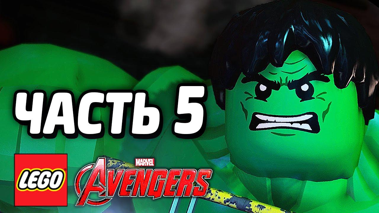 Lego Marvel's Avengers Прохождение  Часть 5  Ярость Халка regarding Lego Marvel Avengers Cheats
