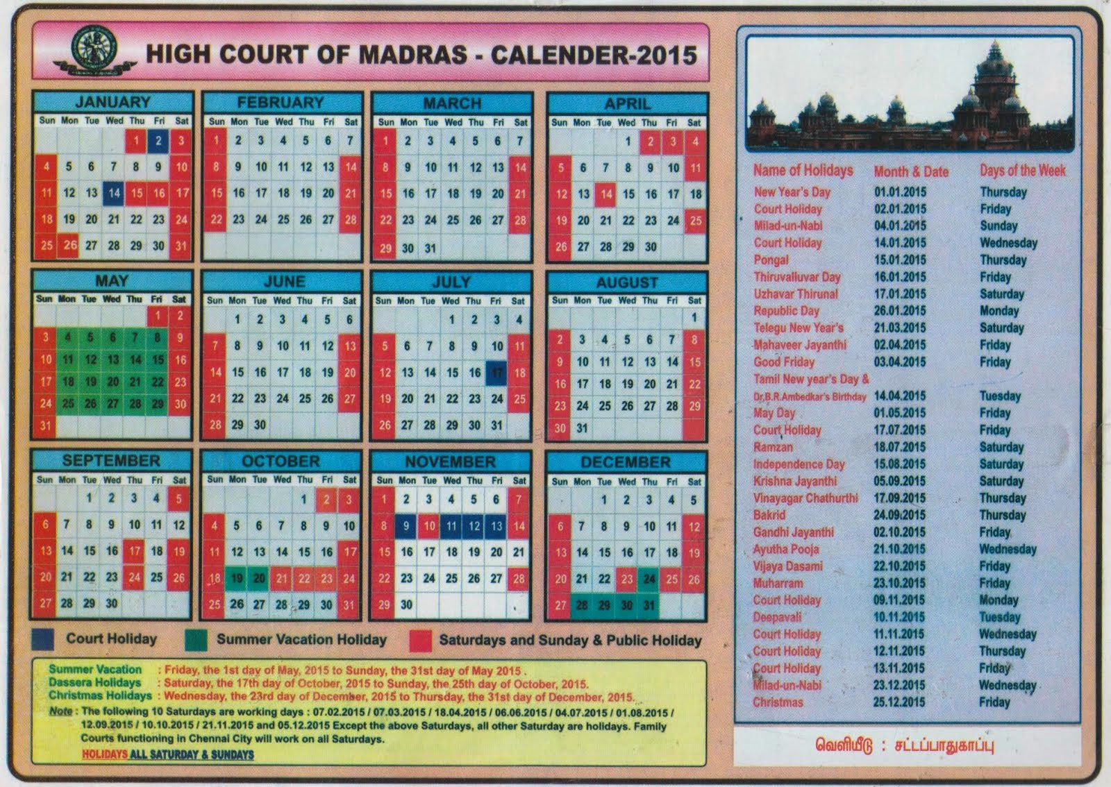 Madras High Court Holidays 2017 Calendar | 2019 Calendar in Kerala High Court Calendar