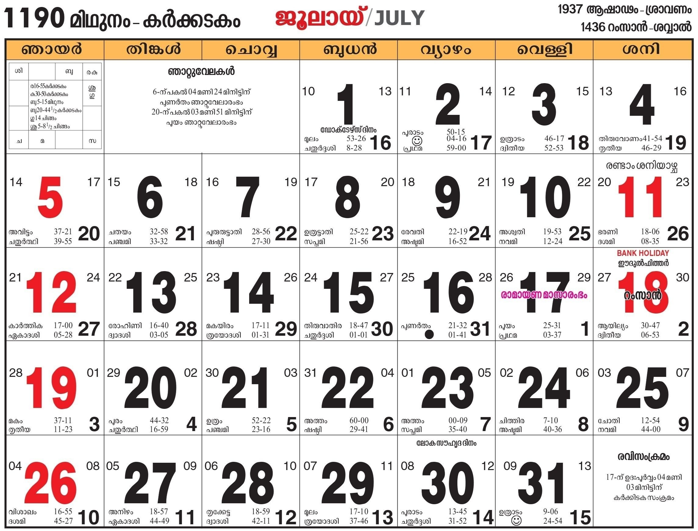 Malayala Manorama 2018 December Calendar Pdf | Holidays with regard to Malayala Manorama Calendar 2017