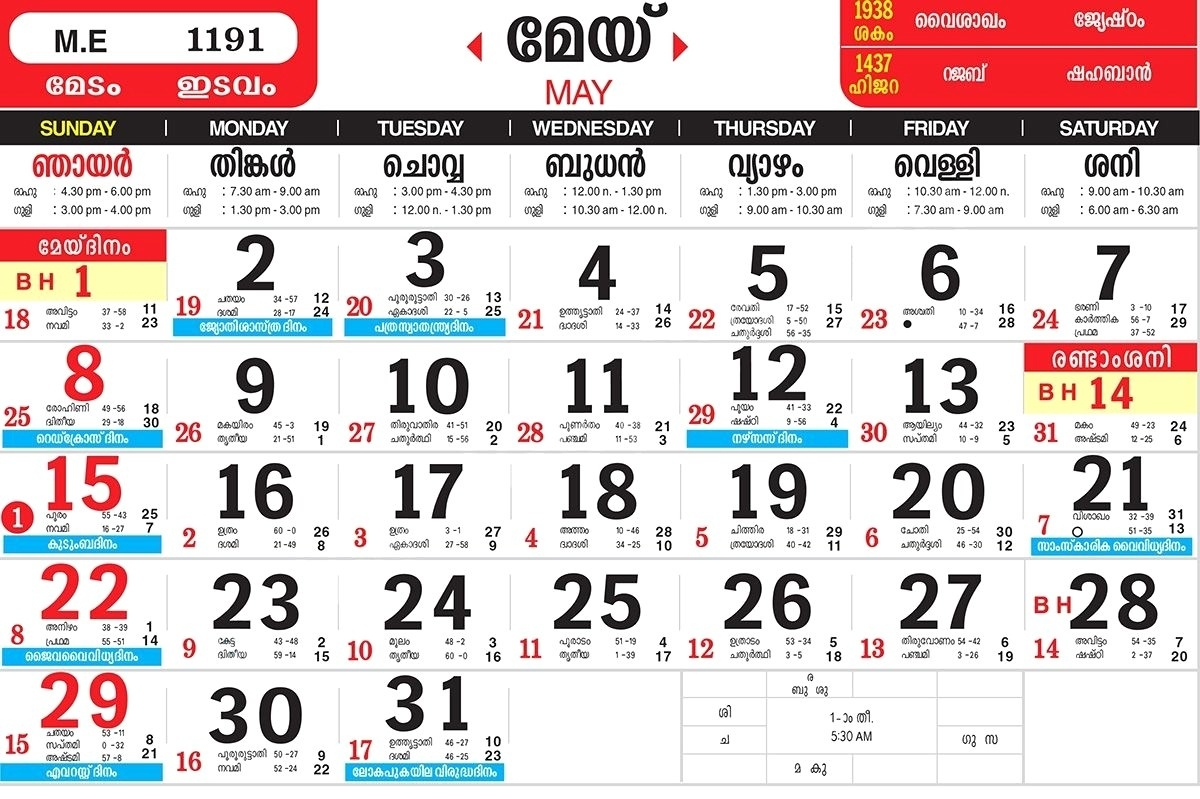 Malayala Manorama Calendar 2017 February Template 2018 And pertaining to Malayala Manorama Calendar 2017