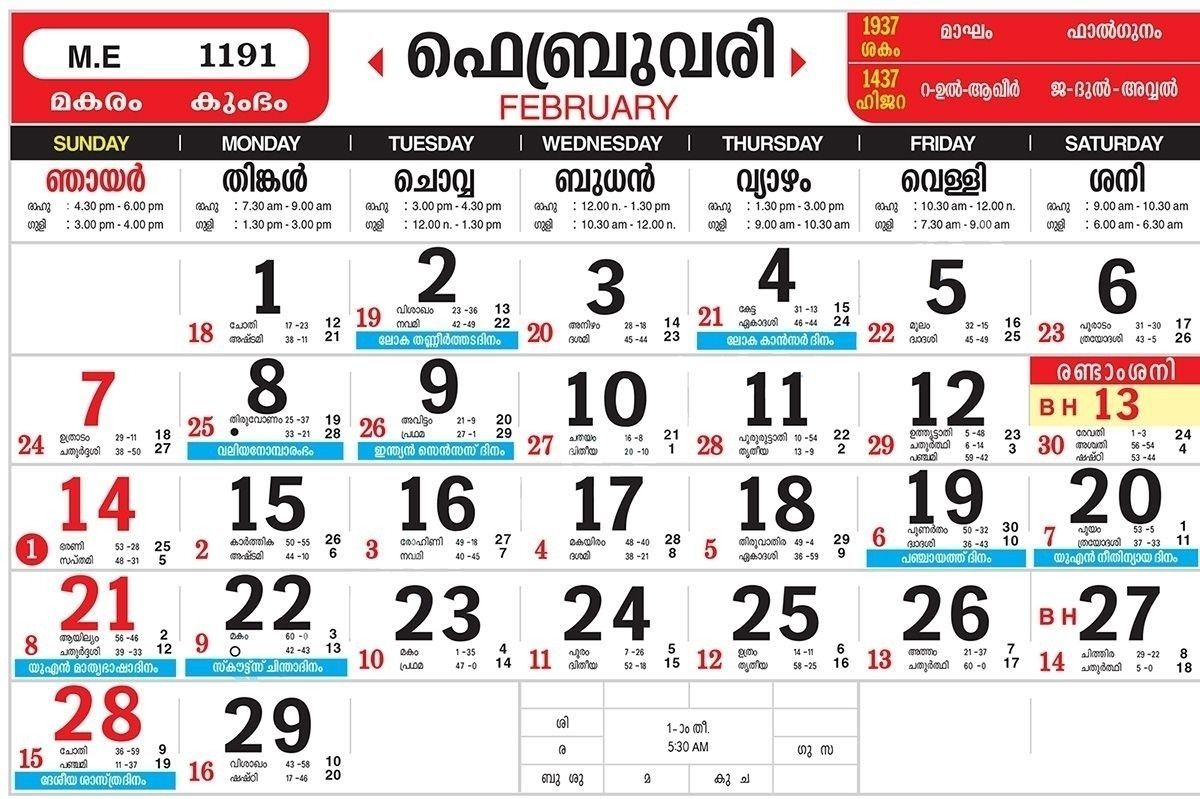 Malayala Manorama Calendar 2019 April | Calendar Template in Malayala Manorama Calendar 2017