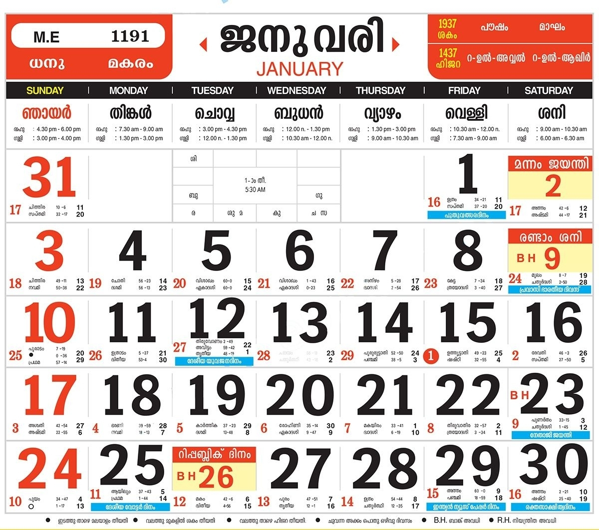 Malayala Manorama Calendar February 2020  Yatay throughout Kerala Govt Calendar September 2020