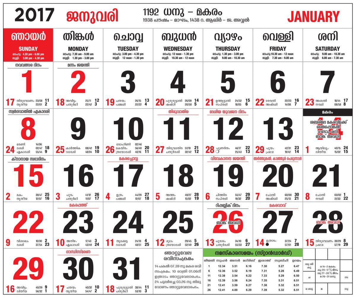 Malayalam Calendar 2017, Free Malayalam Calendar | Kerala in Malayala Manorama Calendar 2017