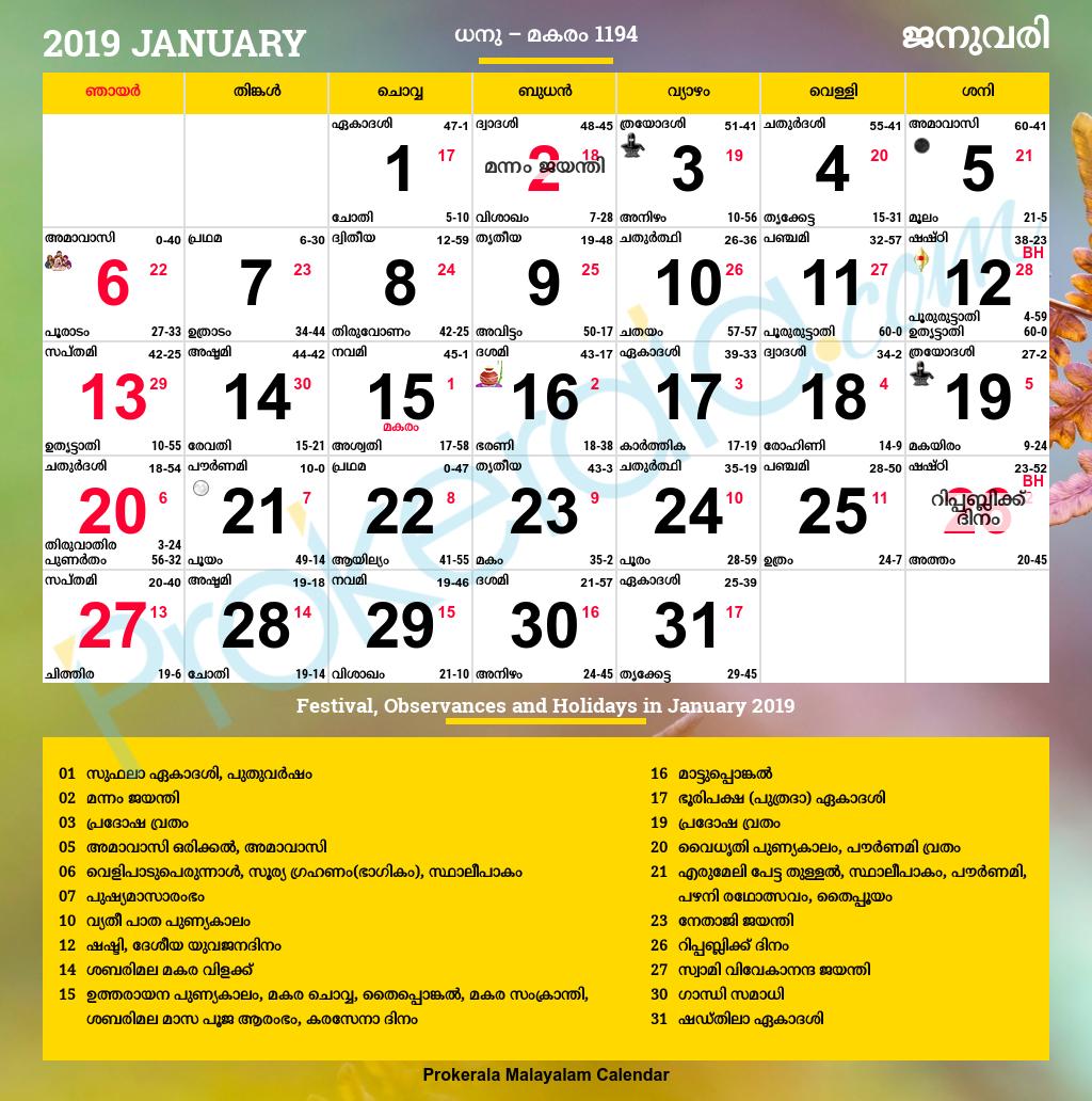 Malayalam Calendar 2019, January in 1998 Calendar With Festivals