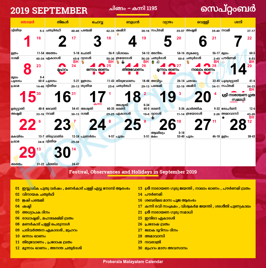 Malayalam Calendar 2019 | Kerala Festivals | Kerala Holidays pertaining to September Calendar 2020 Kerala
