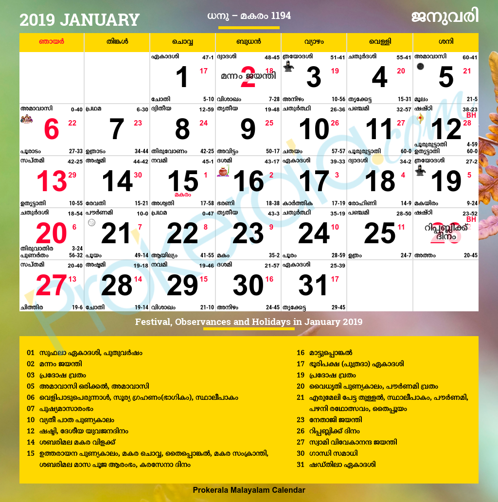 Malayalam Calendar 2019 | Kerala Festivals | Kerala Holidays within September 2020 Calendar With Holidays Kerala