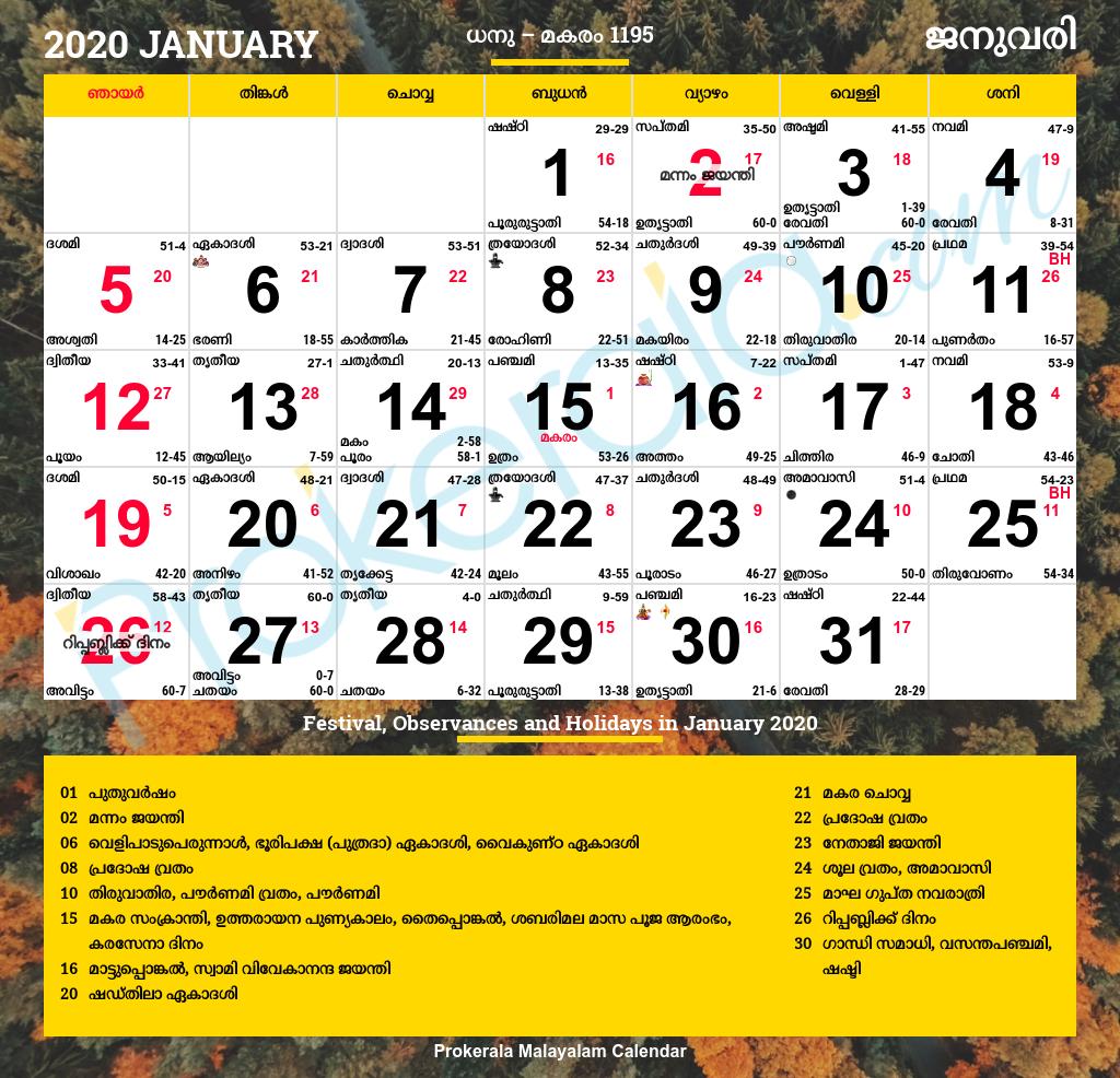 Malayalam Calendar 2020 | Kerala Festivals | Kerala Holidays in Kerala Government Calendar 2020