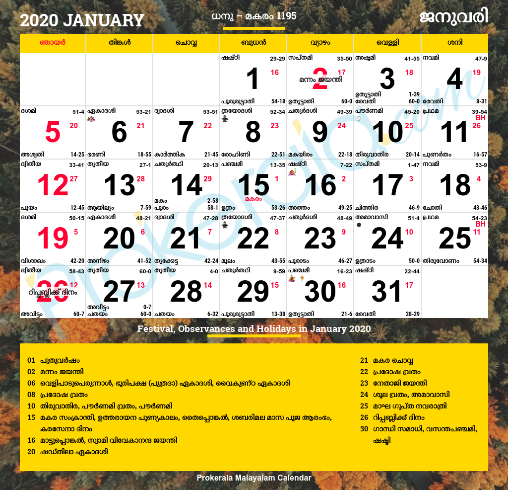 Malayalam Calendar 2020 | Kerala Festivals | Kerala Holidays throughout Jan 2020 Holiday