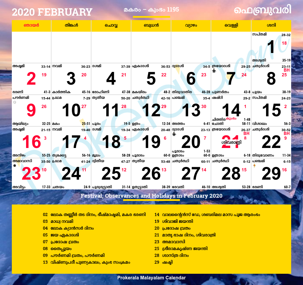 Malayalam Calendar 2020 | Kerala Festivals | Kerala Holidays throughout Kerala Government Calendar 2020 September