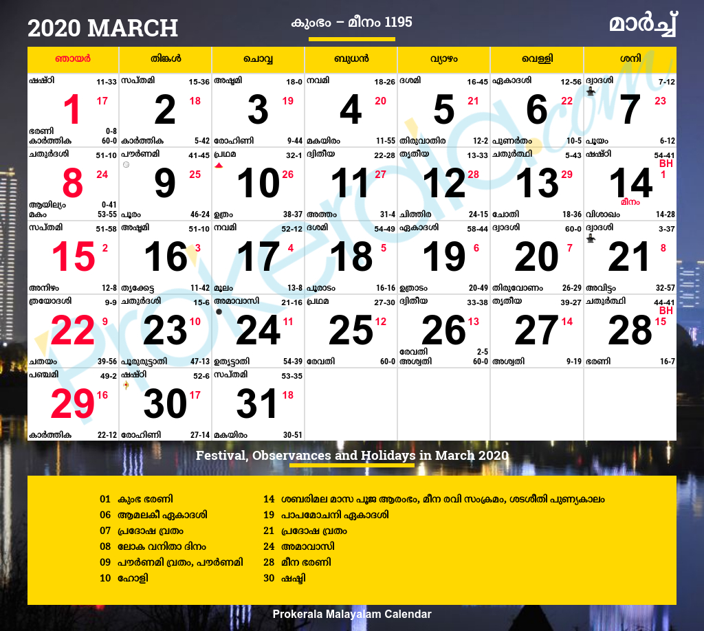 Malayalam Calendar 2020 | Kerala Festivals | Kerala Holidays throughout Kerala Government Calendar 2020