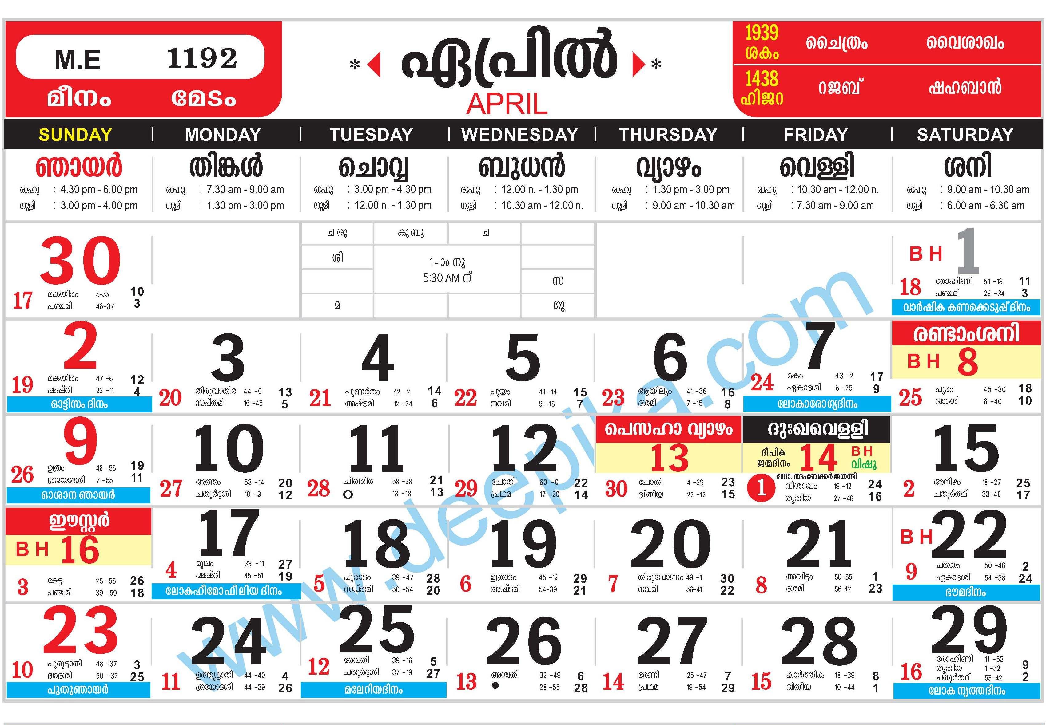 Malayalam Calendar April 2017 – Malayalamcalendars regarding Malayala Manorama Calendar 2017