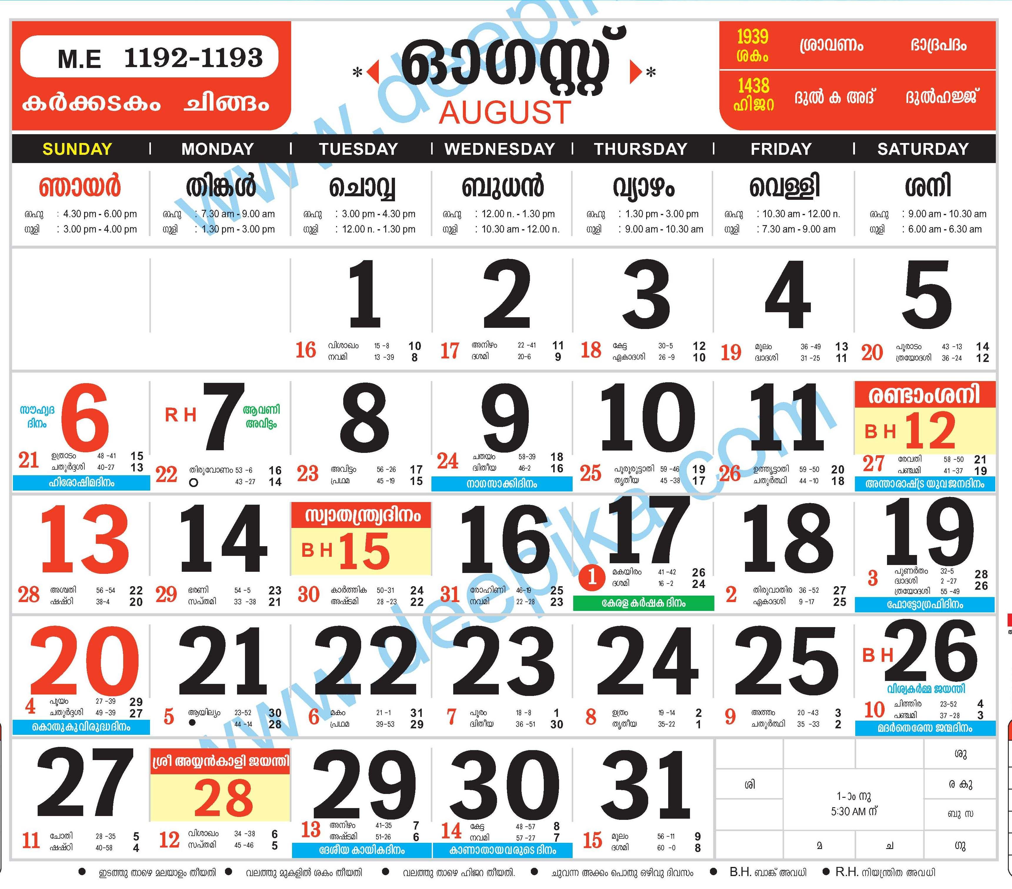 Malayalam Calendar August 2017 – Malayalamcalendars in Malayala Manorama Calendar 2017