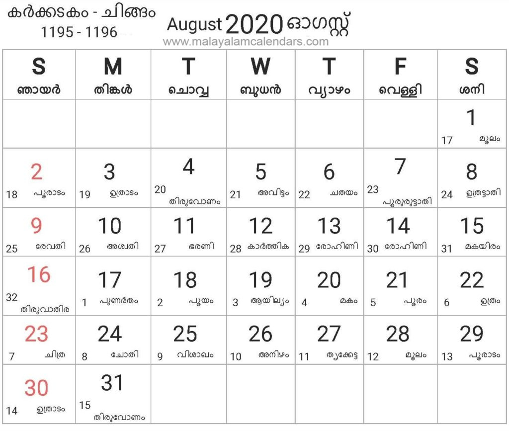 Malayalam Calendar August 2020 – Malayalamcalendars throughout Malayalam Calendar September 2020