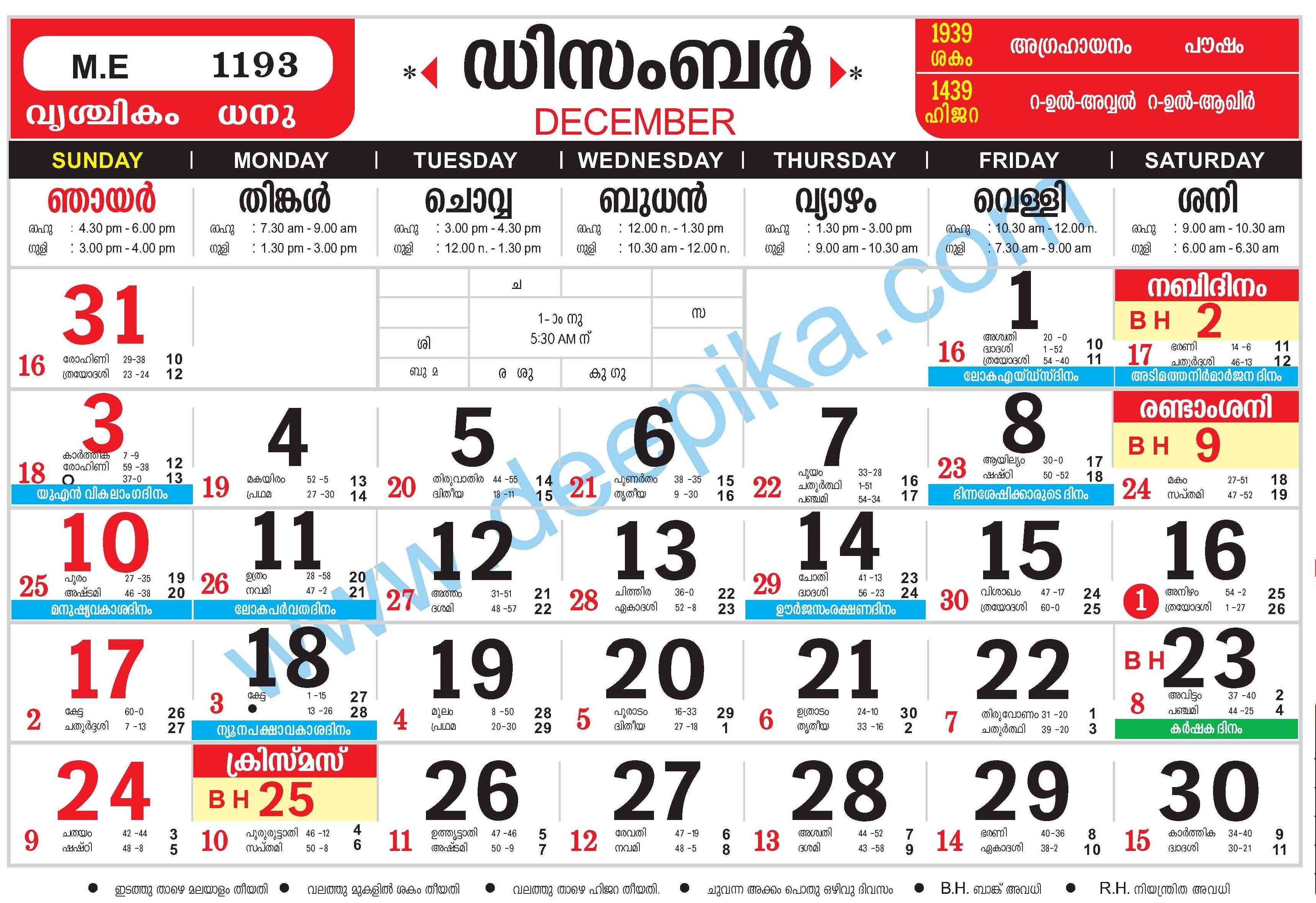 Malayalam Calendar December 2017 – Malayalamcalendars for Malayala Manorama Calendar 2017