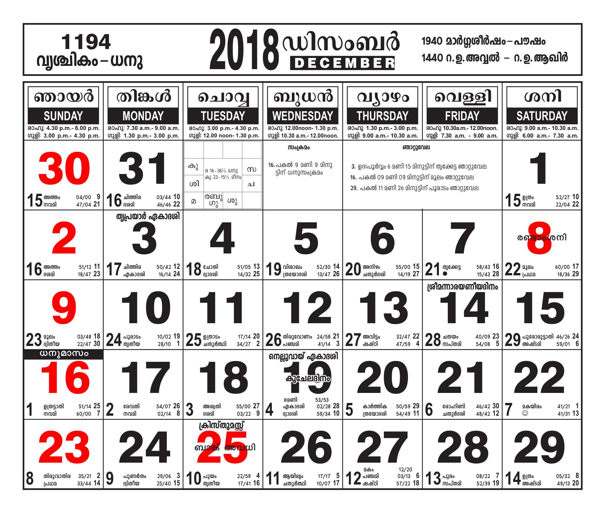 Malayalam Calendar December 2018 – Malayalamcalendars intended for Kerala Government Calendar