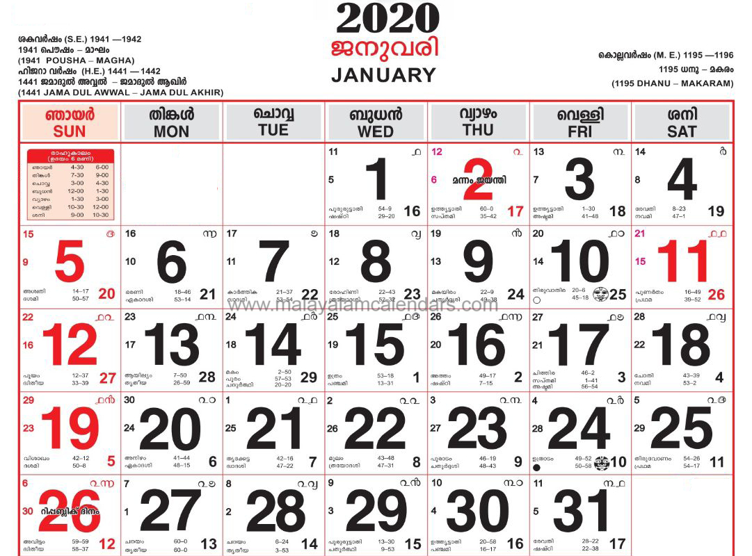 Malayalam Calendar January 2020 – Malayalamcalendars with Kerala Government Calendar 2020 September