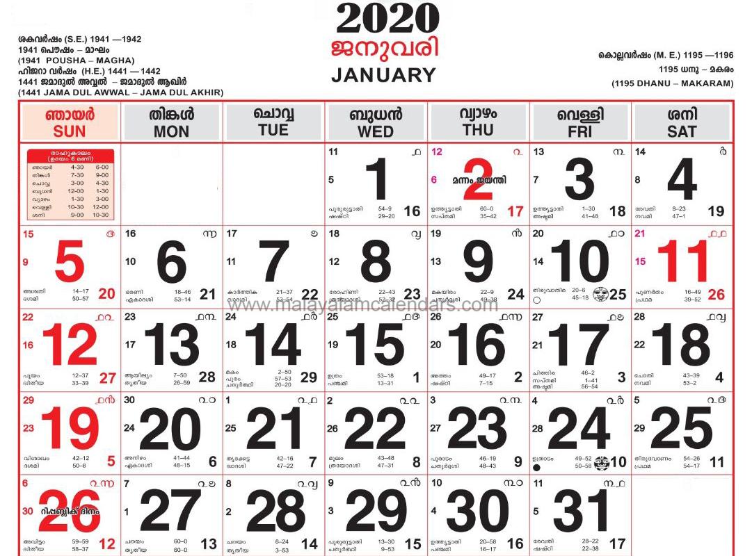 Malayalam Calendar January 2020 – Malayalamcalendars within Kerala Govt Calendar