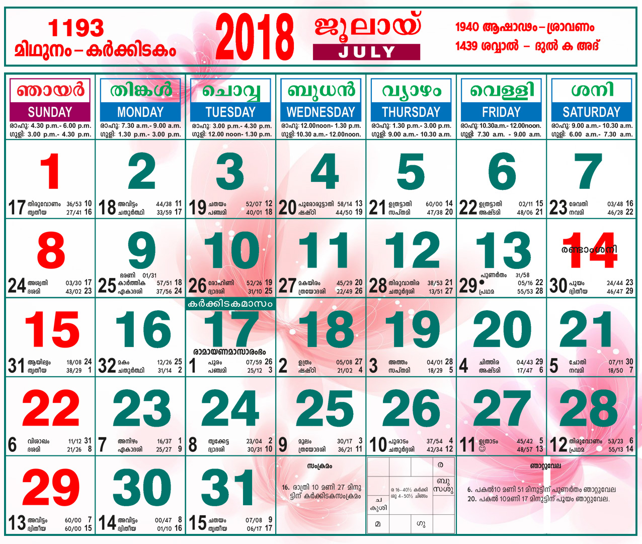 Malayalam Calendar July 2018 | | Calendarcraft with October 2018 Calendar Malayalam