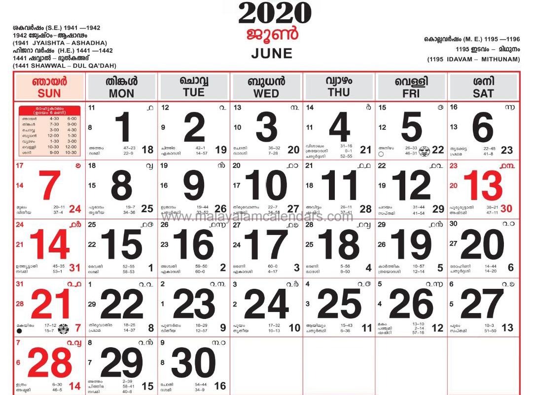 Malayalam Calendar June 2020 – Malayalamcalendars pertaining to Kerala Government Calendar 2020