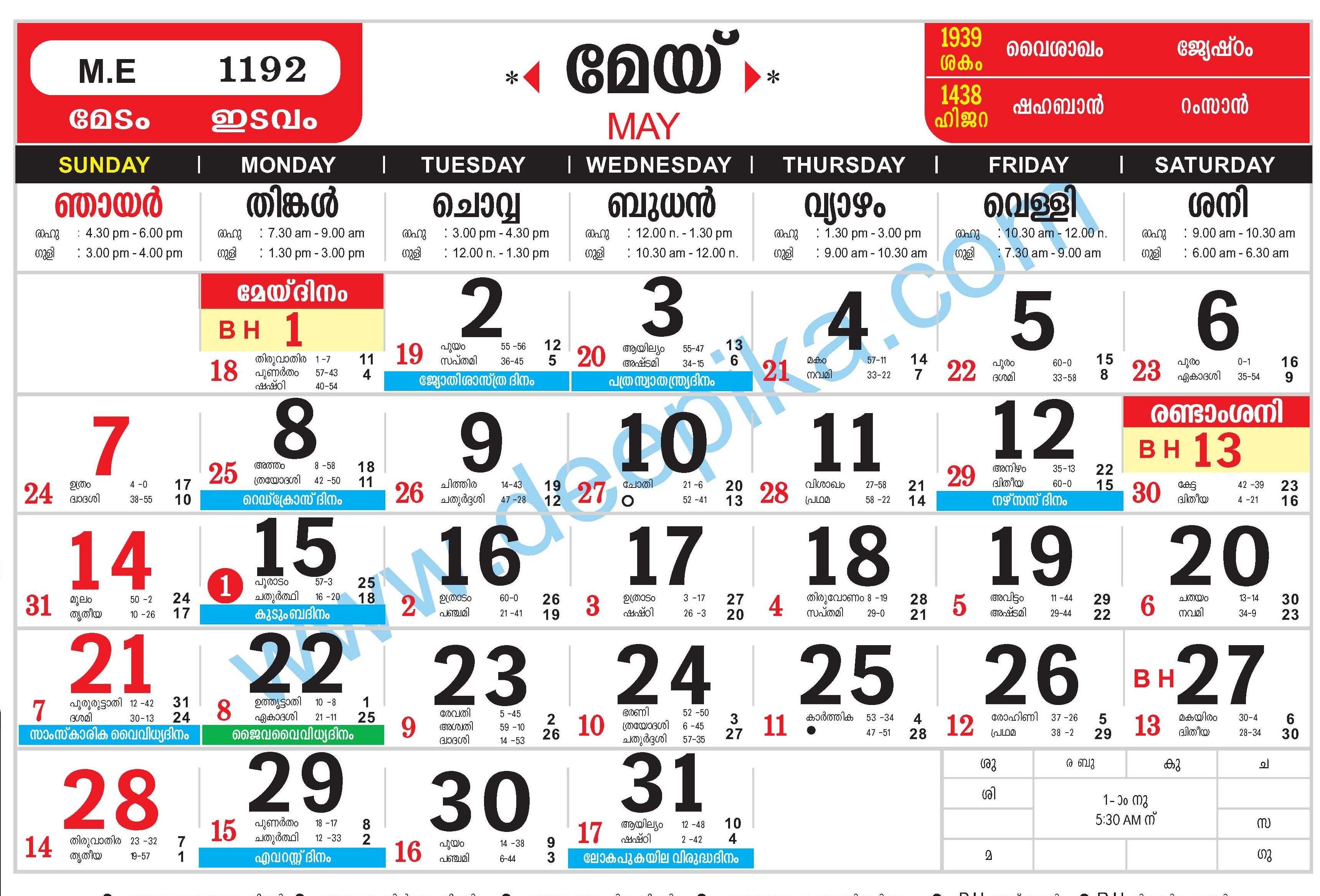 Malayalam Calendar May 2017 – Malayalamcalendars inside Malayala Manorama Calendar 2017