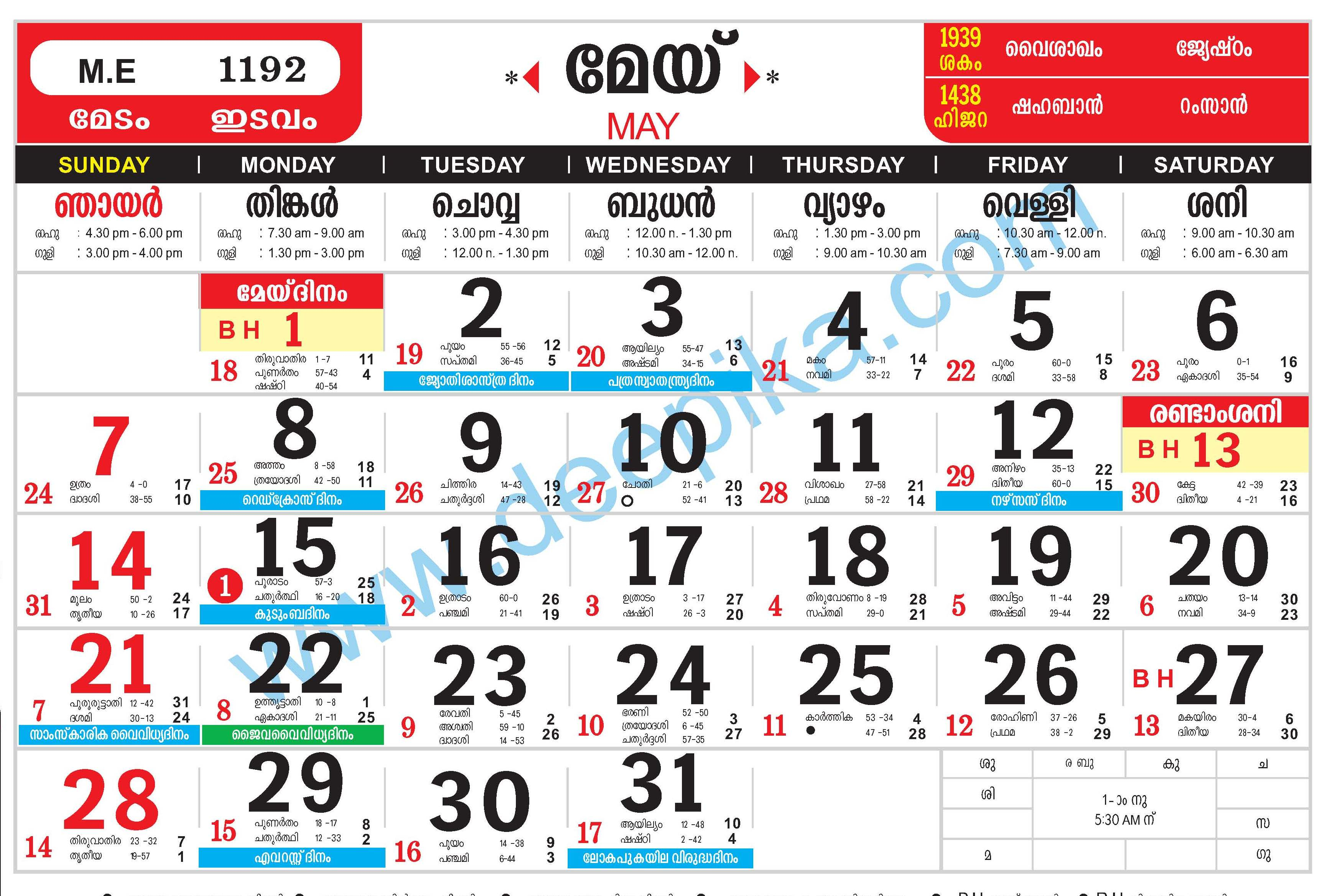 Malayalam Calendar May 2017 – Malayalamcalendars pertaining to Malayalam Calendar 2001