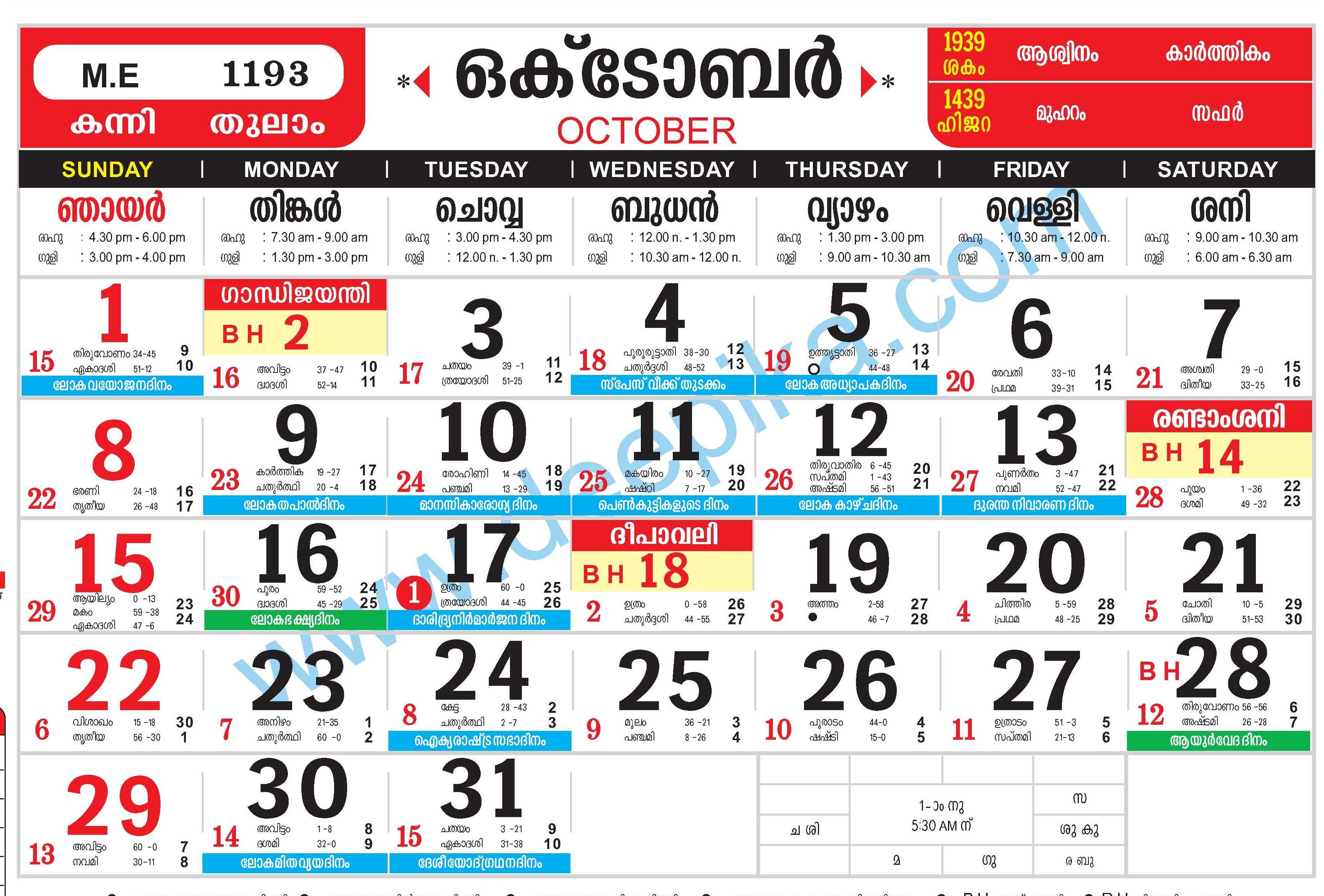 Malayalam Calendar October 2017 – Malayalamcalendars inside Malayala Manorama Calendar 2017