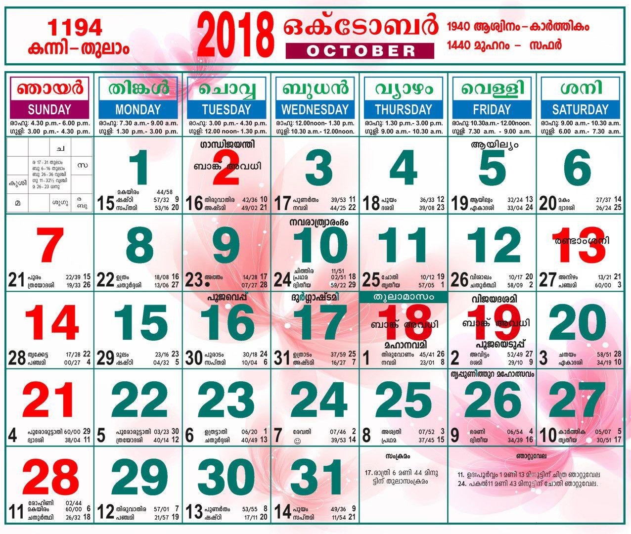 Malayalam Calendar October 2018 | November Calendar for Malayalam Calendar 2018 September