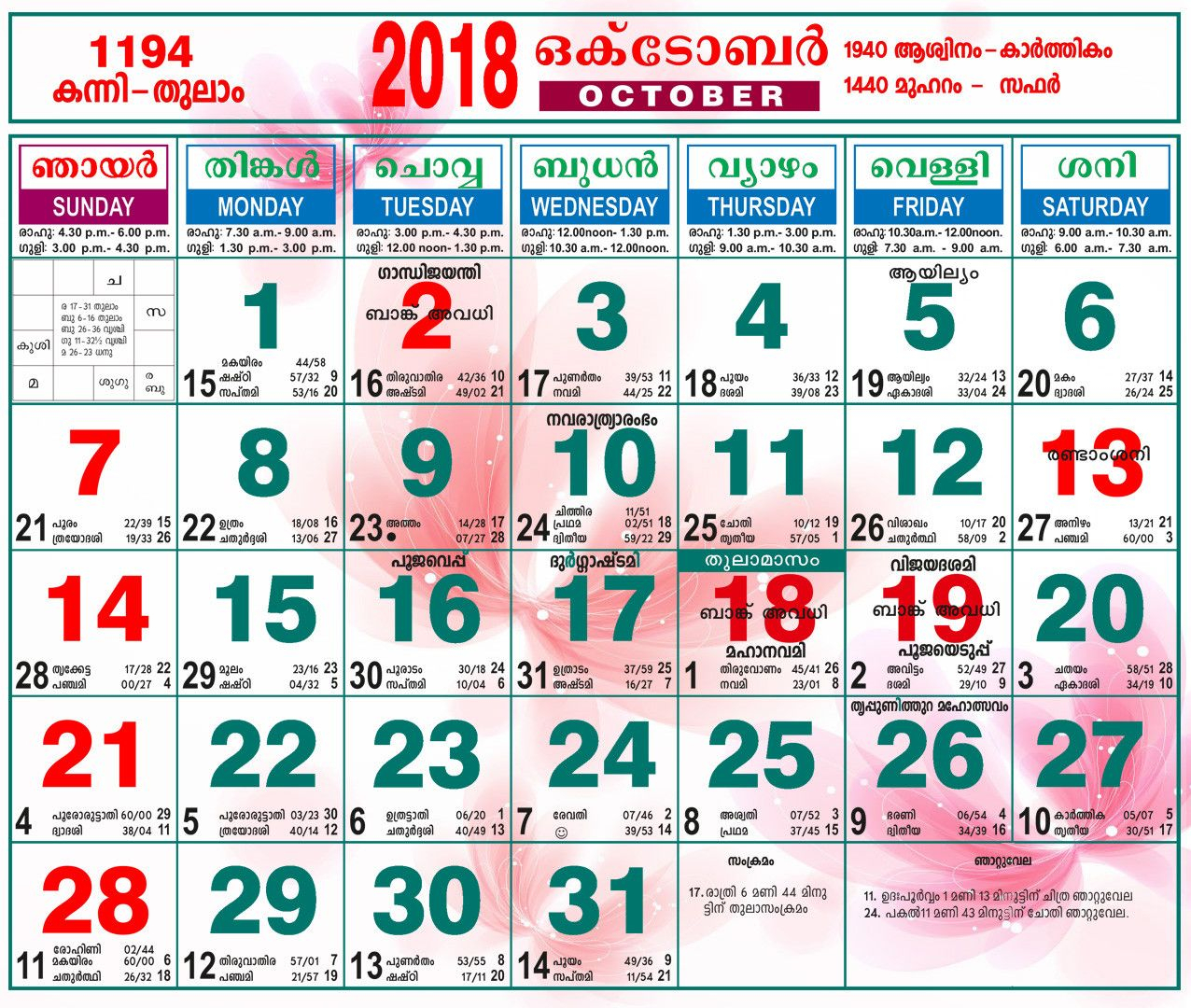 Malayalam Calendar October 2018 | November Calendar for October 2018 Calendar Malayalam