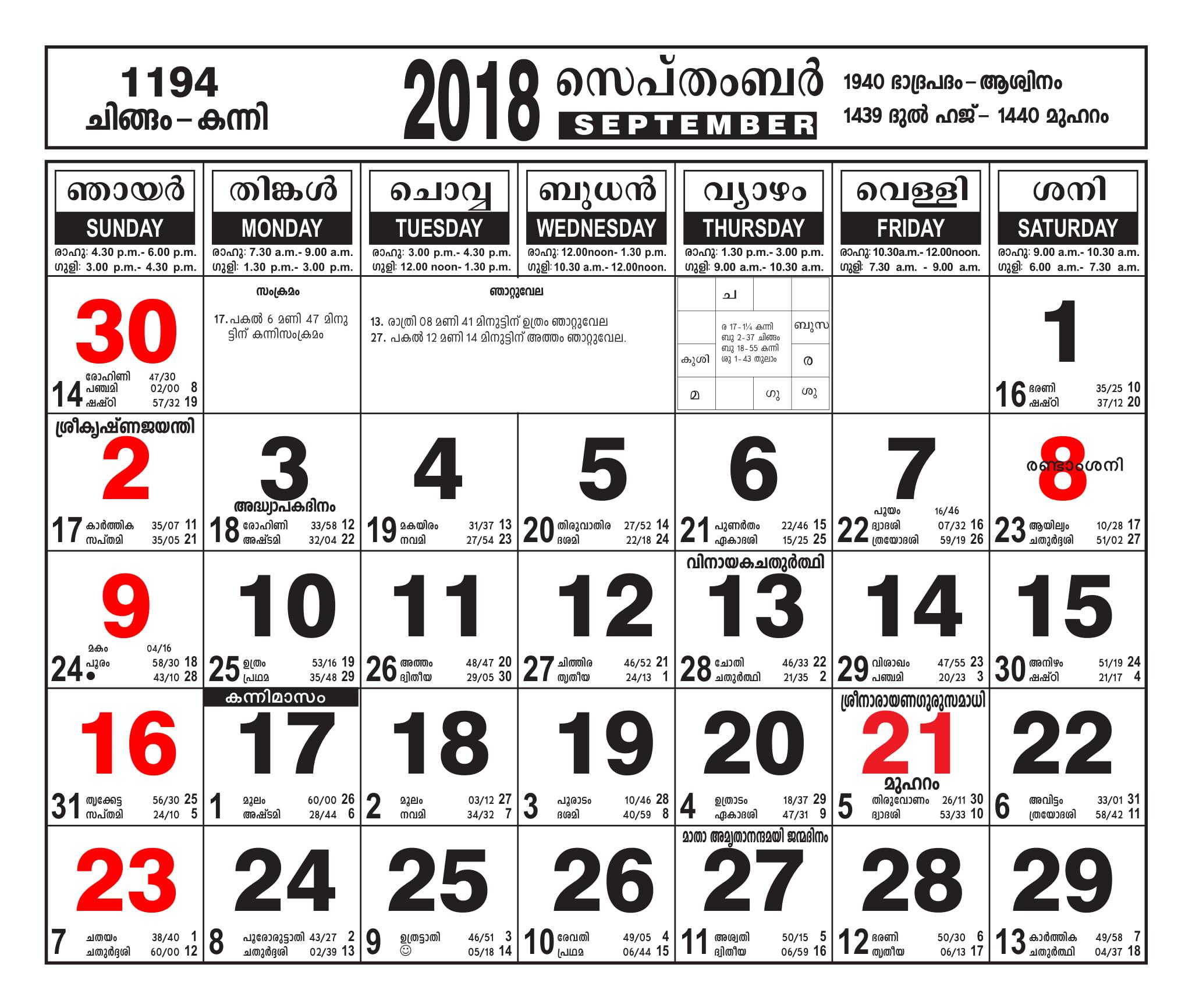 Malayalam Calendar September 2018 – Malayalamcalendars within Malayalam Calendar September 2018