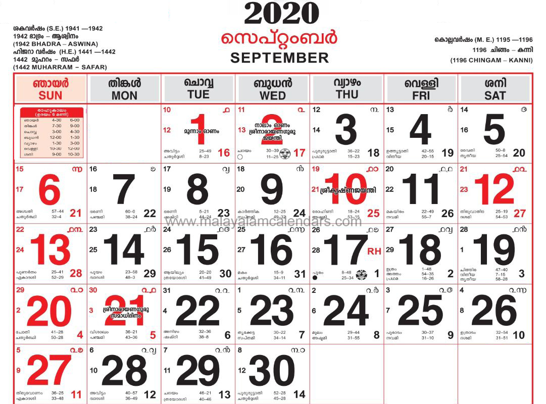 Malayalam Calendar September 2020 – Malayalamcalendars intended for Kerala Govt Calendar September 2020
