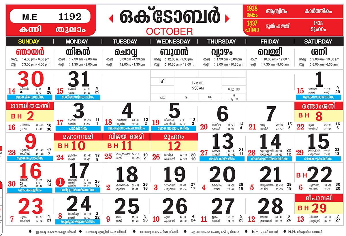 Malayalam Manorama Calendar October 2018 Pdf | Calendar within October 2018 Calendar Malayalam