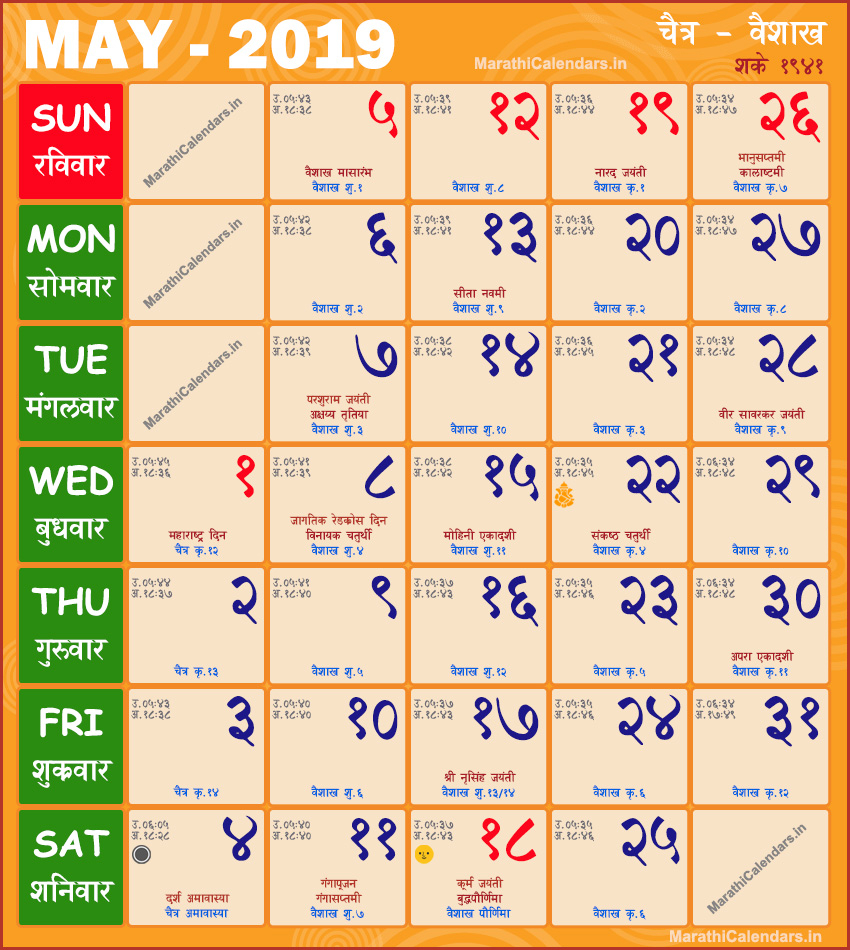 Marathi Calendar 2019 May | Saka Samvat 1941, Chaitra, Vaishakh regarding Kalnirnay May 2020