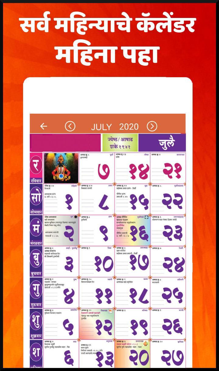 Marathi Calendar 2020 Для Андроид  Скачать Apk in Kannada Calendar 2020 July