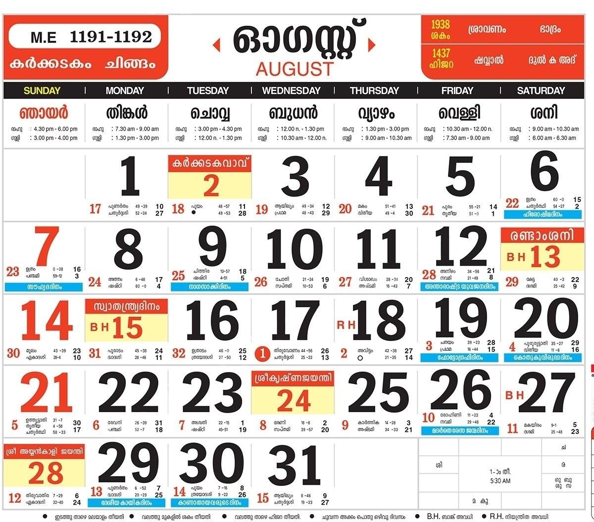 Mathrubhumi Calendar November 2020  Yatay.horizonconsulting.co inside September 2020 Calendar With Holidays Kerala