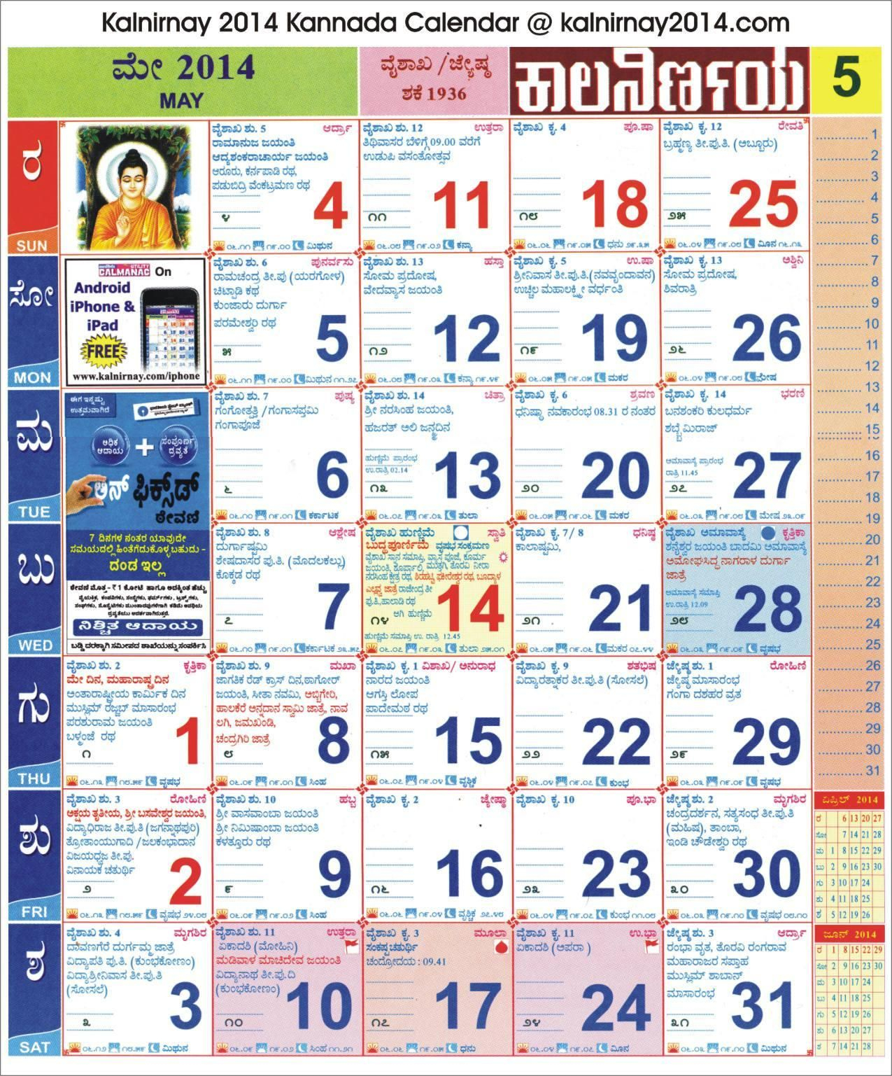 May 2014 Kannada Kalnirnay Calendar | Calendar, Website, October with Kannada Calendar 2020 July