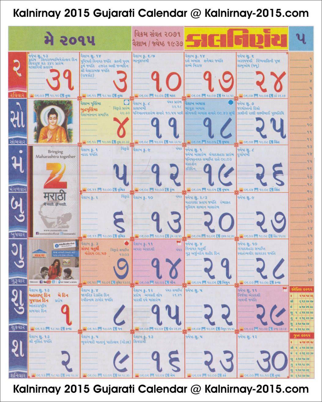 May 2015 Gujarati Kalnirnay Calendar | Calendar, Calendar for Kalnirnay May 2020