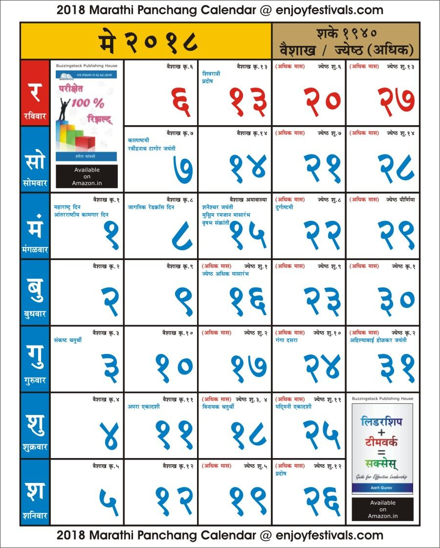 May 2018 Marathi Calendar | Calendar Wallpaper, Calendar for Kalnirnay May 2020