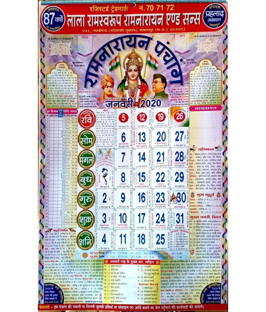 Milala Ramswaroop Ramnarayan Calendarnew Year Hindi Panchang2020 with regard to Lala Ramswaroop Calendar 2020