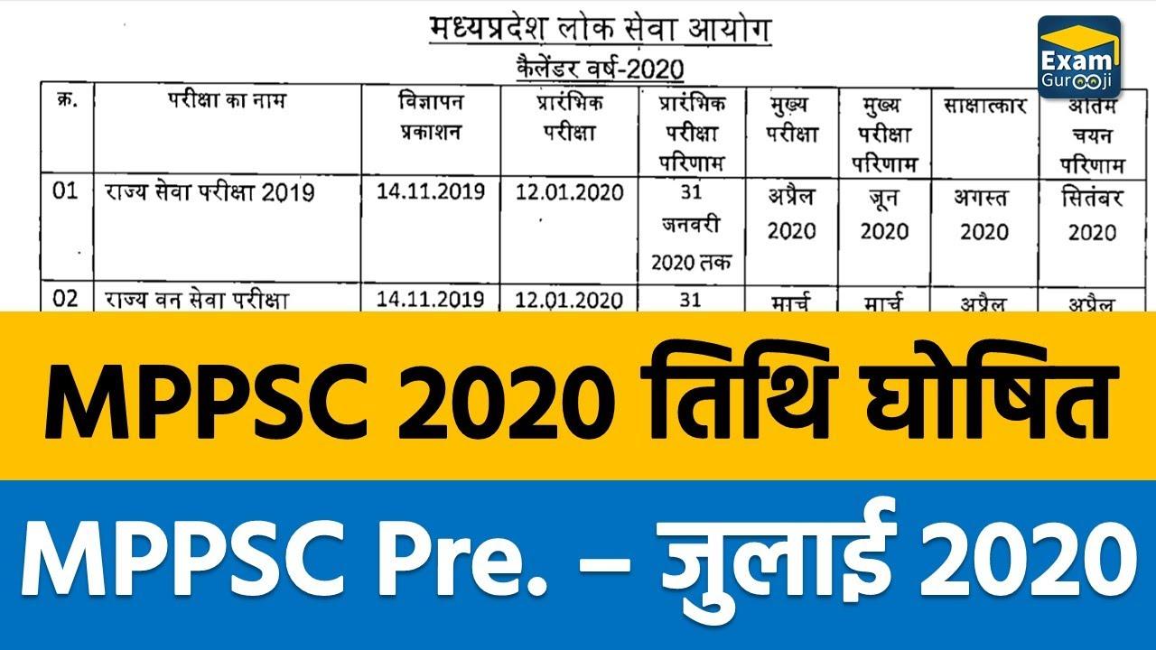 #mppsc 2020 Calendar Out | Mppsc 2020 तिथि घोषित inside 2020 Calendar Bihar
