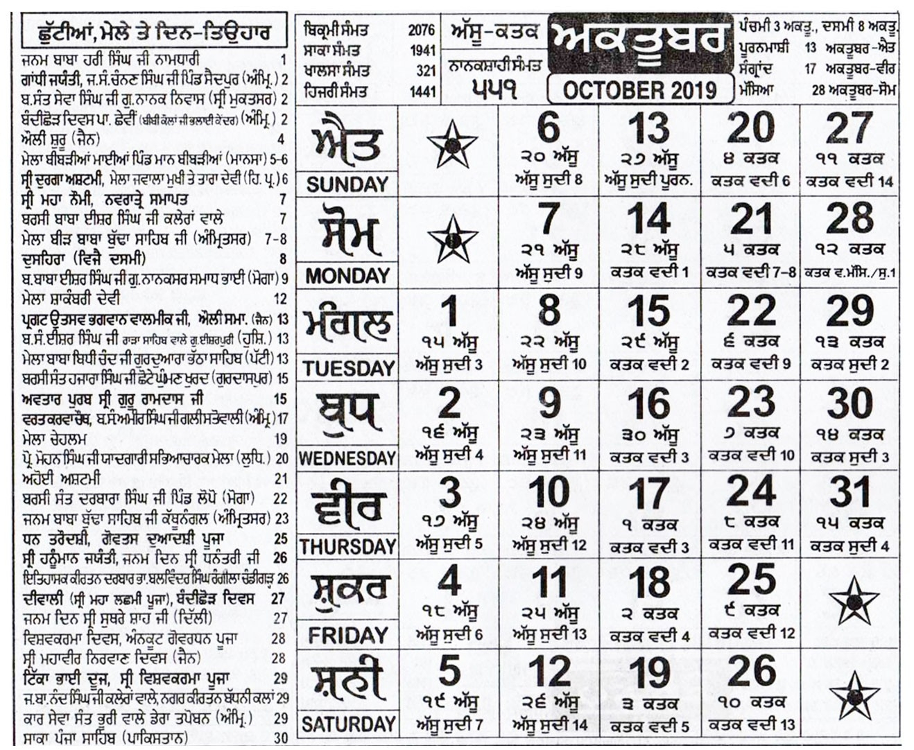 Nanakshahi Calendar 2020 January | Calendar Template Printable inside Khalsa Heera Jantri 2020 Pdf Download