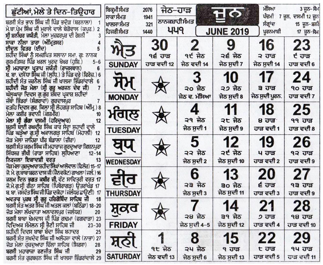 Nanakshahi Calendar June 2019  Nanakshahi Calendar  Nitnem pertaining to Sikh Jantri 2020