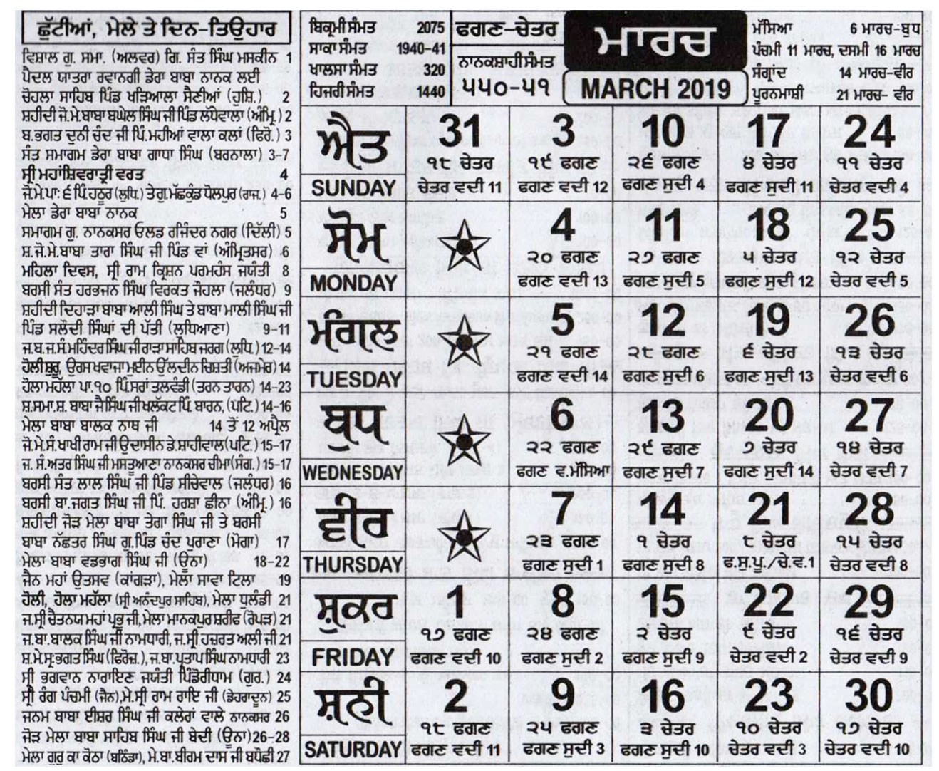 Nanakshahi Calendar March 2019 Holidays & Festivals  Masya for Sgpc Calendar 2020
