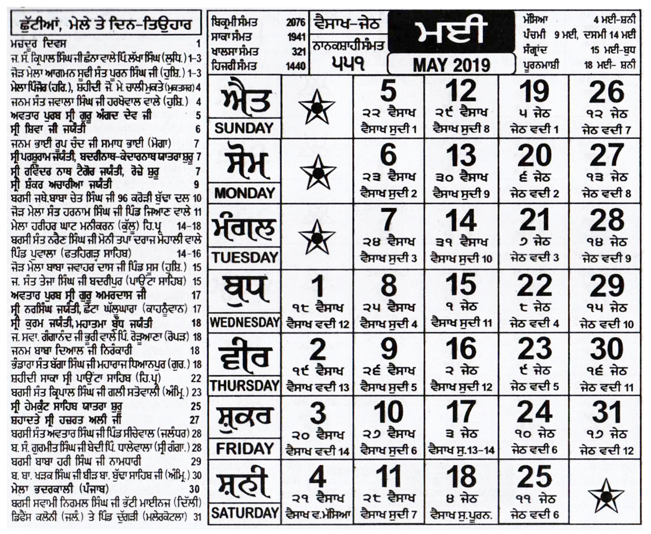 Nanakshahi Calendar May 2019  Nitnem Path in Sgpc Calendar 2020