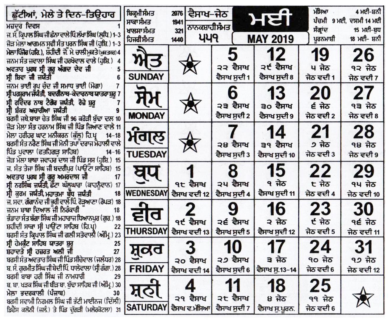Nanakshahi Calendar May 2019  Nitnem Path inside Sikh Jantri 2020
